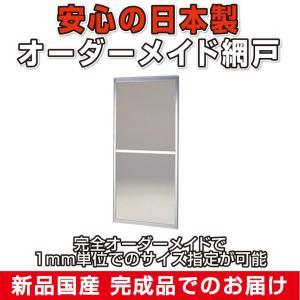網戸オーダーメイド シルバー W501mm〜700mmXH500mm以下送料無料 exterior-stok