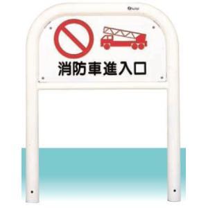送料無料 鉄製 車止めゲート 表示板付 Φ60.5XW700XH650 固定式|exterior-stok