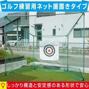 【期間限定セール】ゴルフ練習用ネット据置きタイプ間口305cm×奥行142cm×高さ242cm一体縫製ネット 消音標的付き 国内メーカー製 送料無料|exterior-stok