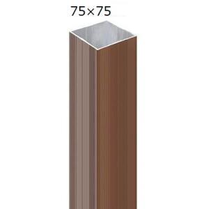 アルミ角材 75mm角柱L2500mmブロンズ 送料無料 格安 日曜大工にお勧め exterior-stok