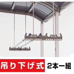 アルミ製竿掛け 吊り下げ式 2本1セット 標準タイプ ブラック・ステンカラー選択可 テラス 物干し 竿かけ 国内メーカー製 DIY 送料無料 exterior-stok