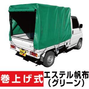●あおりの内側にフレームを自立させる構造とアジャスター機能でほぼ全ての国産軽トラックに設置可能。 ●...