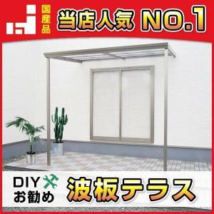 波板テラス屋根 2.0間3602mm×4尺1225mm ステン色 波板別 送料無料 DIY|exterior-stok