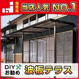 波板テラス屋根 3.5間6302mm×6尺1817mm ブロンズ色 波板別 送料無料 DIY|exterior-stok