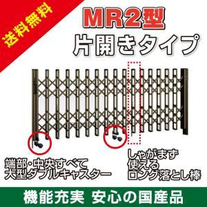 伸縮門扉(アコーディオン門扉)MR2型 キャスター式片開き 全幅1230mm×高さ1200mm|exterior-stok
