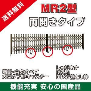 伸縮門扉(アコーディオン門扉)MR2型 キャスター式両開き 全幅6585mm×高さ1200mm exterior-stok