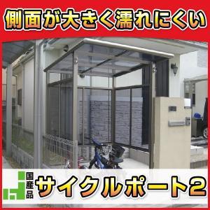 自転車置場 サイクルポート 間口1604mm×奥行1804mm高さ2099mm 送料無料 DIY|exterior-stok