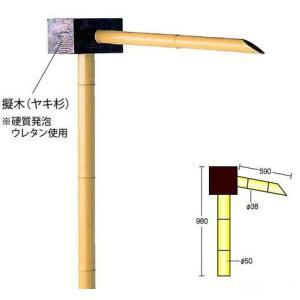 人工竹 筧(ヤキ杉)(大)L590mm×H980mm 送料無料 格安|exterior-stok