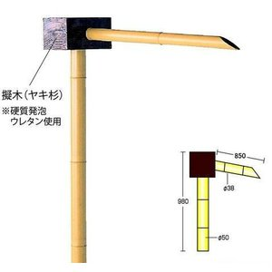 人工竹 筧(ヤキ杉)(口長)L850mm×H980mm 送料無料 格安|exterior-stok