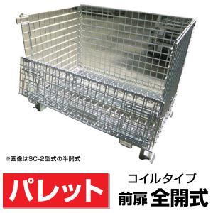 メッシュパレットL500W800H540(300Kg) 前扉全開式 送料無料|exterior-stok