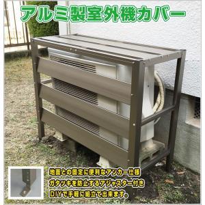 アルミ製室外機カバー 高さ調節可能 送料無料 DIY 日曜大工にお勧め|exterior-stok