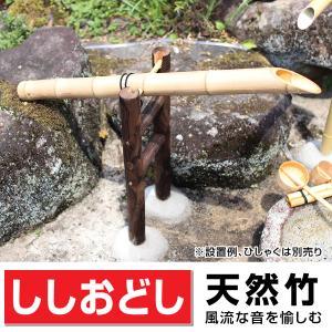 国産天然竹ししおどしL900mm×H640mm 職人手作り 送料無料 格安|exterior-stok