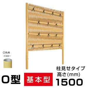 人工竹垣組立てセット 大津垣O(柱見せタイプ)H1500mm両面|exterior-stok