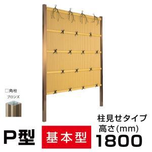 人工竹垣組立てセット 縦みす垣P(柱見せタイプ)H1800mm両面|exterior-stok