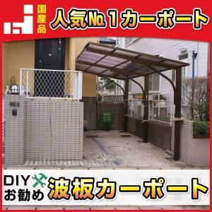 1台用波板カーポート 間口2405mm×奥行4802mm 波板別 格安 送料無料 DIY|exterior-stok