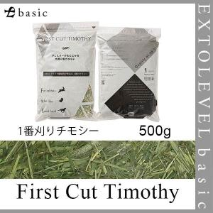 29年産新刈チモシー牧草 FIRST CUT TIMOTHY (一番刈チモシー) 500g 細かなカットタイプの牧草 粉ふるい済 劣化を防ぐ乾燥剤入