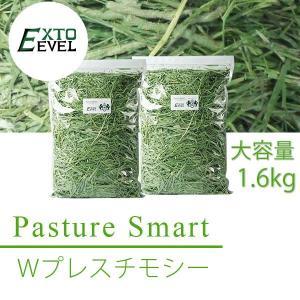 令和元年産新刈チモシーWプレス|PASTURE SMART (一番刈チモシーダブルプレス) | 柔ら...