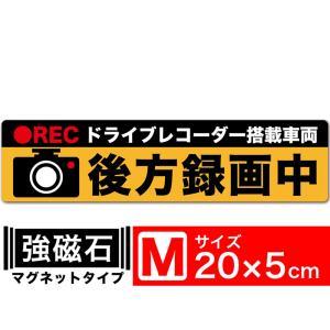 Exproud製 後方録画中 オレンジM マグネット ステッカー 20x5cm Mサイズ ドライブレコーダー搭載車両 あおり運転対策M-B078YNKJWG|extore