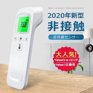 1550円 大還元セール 体温計 非接触型 日本製 センサー 赤外線 電子体温計 温度計 額体温計 おでこ 1秒検温 正確 CE/FDA認定 同梱日本語取扱説明書の画像