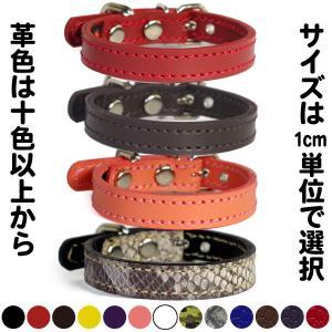 小型犬用革首輪:Small Type 000(鋲なし) *色は十色以上から、サイズは1cm単位でオーダー|extraheavyy