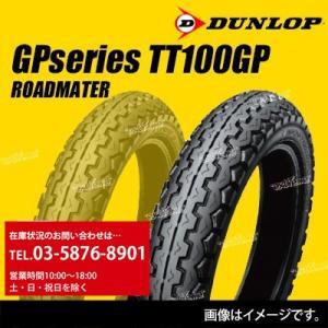 DUNLOP (ダンロップ) TT100GP 3.00-18 47S フロント/リア共用 WT [2...