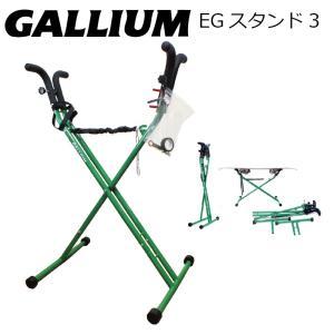 Gallium Wax ガリウム EGスタンド3 EGSTAND3 アイロンホルダー付 イージースタンド3 ワックススタンド ウインタースポーツ スノーボード メンテナンス|extreme-ex