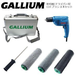 Gallium Wax RYOBIドライバー付 ガリウム ロトブラシ 3本セット&専用ケース付 保障有 ( ソフト ハード ボア ハンドル ドライバー )|extreme-ex