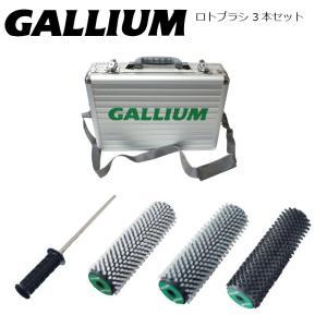 Gallium Wax 最強ブラシセット!! ガリウム ロトブラシ 3本セット&専用ケース付き 保障有 ( ソフト ハード ボア ハンドル )スノーボード|extreme-ex