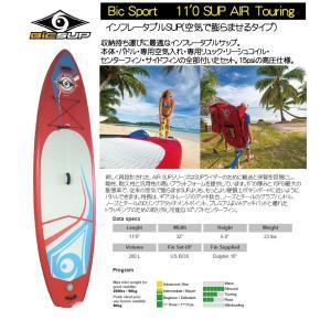 BIC SPORT SUP AIR Touring 11'0/ 335cm x 81cm オールラウンドモデル スタンドアップパドルボード インフレータブルSUP|extreme-ex