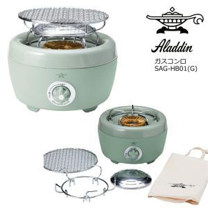 予約商品 Aladdin アラジン SAG-HB01G (G)  グリーン カセットコンロ 圧力感知安全装置 レトロ ヒバリン extreme-ex
