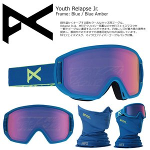 18 ANON Goggle Y RELAPSE JR Blue/Blue Amber アジアンフィット アノン ゴーグル リラプスジュニア ボードゴーグル 眼鏡対応 17-18 2017-18|extreme-ex