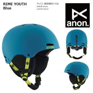 送料無料 18 ANON Helmet Y RIME Blue アノン ヘルメット ライム ボードヘルメット ユース 17-18 2017-18|extreme-ex