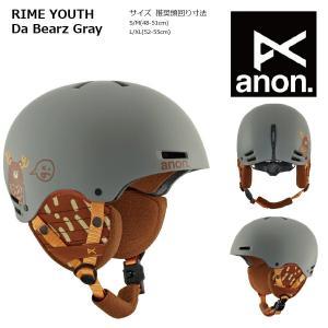 送料無料 18 ANON Helmet Y RIME Da Bearz Gray アノン ヘルメット ライム ボードヘルメット ユース 17-18 2017-18|extreme-ex