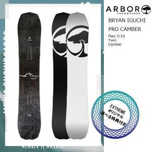 18 ARBOR BRYAN IGUCHI PRO CAMBER 3サイズ アーバー ブライアンイグチ プロ キャンバー オールマウンテン スノーボード 板 17-18 2017-18|extreme-ex
