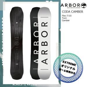 4大特典付 18 ARBOR CODA CAMBER 4サイズ アーバー コダキャンバー フリースタイル 17-18 2017-18|extreme-ex