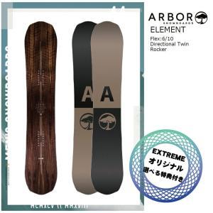 18 ARBOR ELEMENT 5サイズ アーバー エレメント オールマウンテン スノーボード 板 17-18 2017-18|extreme-ex