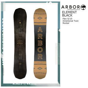 18 ARBOR ELEMENT BLACK 5サイズ アーバー エレメント ブラック オールマウンテン スノーボード 板 17-18 2017-18|extreme-ex