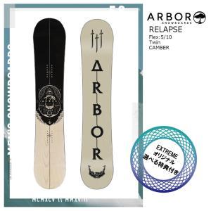 18 ARBOR RELAPSE LTD 2サイズ アーバー リラプスリミテッド オールマウンテン スノーボード 板 17-18 2017-18|extreme-ex