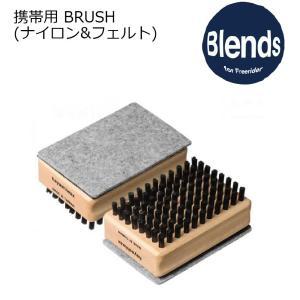 BLENDS 携帯用 BRUSH(ナイロン&フェルト) ブレンド ブラシ|extreme-ex