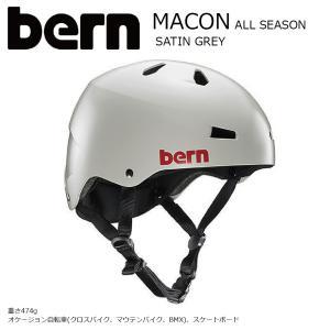 BERN MACON STREET Stain Light Grey JapanFit スケートボード 自転車 ヘルメット バーン メーコン|extreme-ex