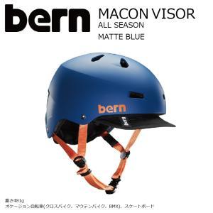 BERN MACON VISOR STREET Matte Blue JapanFit スケートボード 自転車 ヘルメット バーン メーコンバイザー|extreme-ex