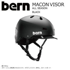 BERN MACON VISOR STREET Matte Black JapanFit スケートボード 自転車 ヘルメット バーン メーコンバイザー|extreme-ex
