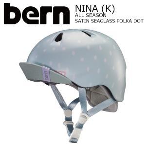BERN NINA STREET Stain Seaglass Polka Dot Visor (Kids) JapanFit スケートボード 自転車 ヘルメット バーン ニーナ|extreme-ex