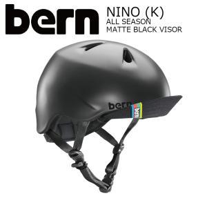 BERN NINO STREET Matte Black Visor (Kids) JapanFit スケートボード 自転車 ヘルメット バーン ニーノ|extreme-ex