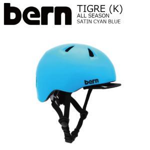 BERN TIGRE STREET Satin Cyan Blue (Kids) JapanFit スケートボード 自転車 ヘルメット バーン バンディット|extreme-ex