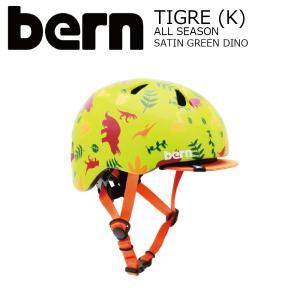 BERN TIGRE STREET Satin Green Hunter (Kids) JapanFit スケートボード 自転車 ヘルメット バーン バンディット|extreme-ex