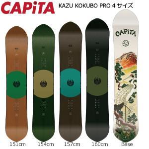 18 CAPITA KAZU KOKUBO PRO キャピタ カズ コクボ プロ ディレクショナル 4サイズ 17-18 2017-18|extreme-ex