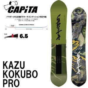 一部発送開始 21-22 CAPITA キャピタ KAZU KOKUBO PRO カズ コクボ プロ キャンバー 國母和宏 22Snow スノーボード 正規品|extreme-ex
