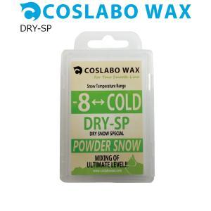 COSLABO Wax POWDERシリーズ DRY-SP (60g)(滑走ワックス) コスラボワックス スポーツ・アウトドア ウインタースポーツ スノーボード メンテナンス|extreme-ex