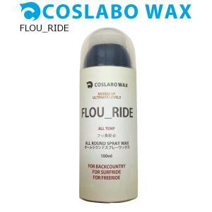 COSLABO Wax EASYWAXシリーズ FLOU_RIDE (滑走ワックス.スプレイ) コスラボワックス スポーツ・アウトドア ウインタースポーツ スノーボード メンテナンス|extreme-ex